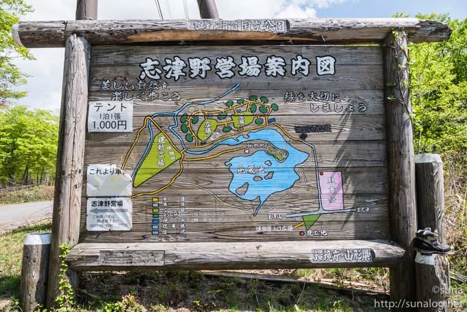 志津野営場案内図