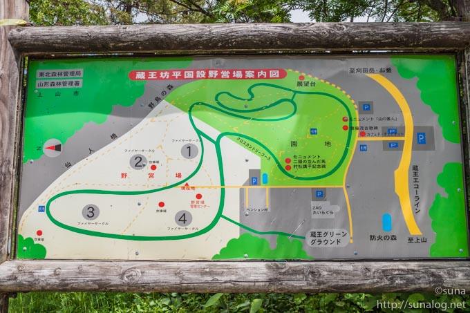 蔵王坊平の案内図
