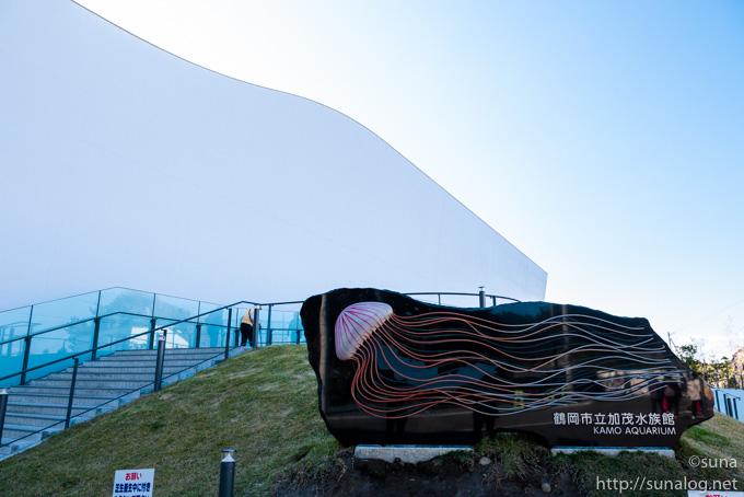 山形県鶴岡市立加茂水族館