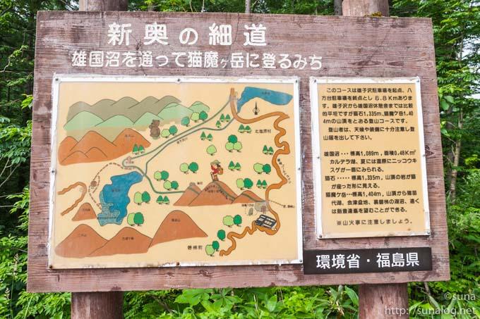 雄国沼への登山ルート地図