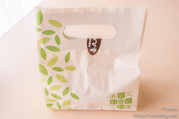 喜久水庵の紙袋