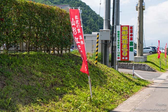 高瀬紅花ふれあいセンターの入口