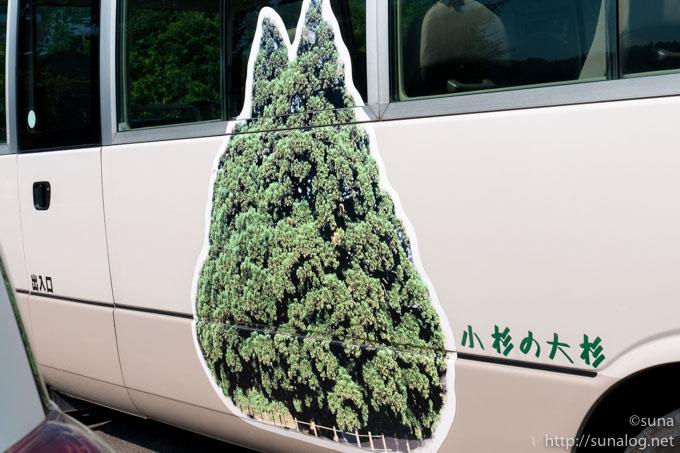 鮭川町のバス