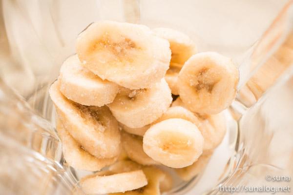 冷凍バナナを先に入れる