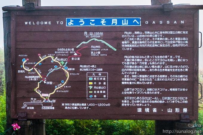 月山羽黒口登山ルート地図