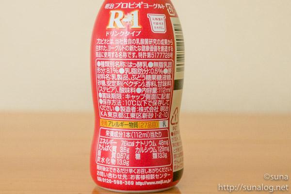 R-1ヨーグルトの原材料