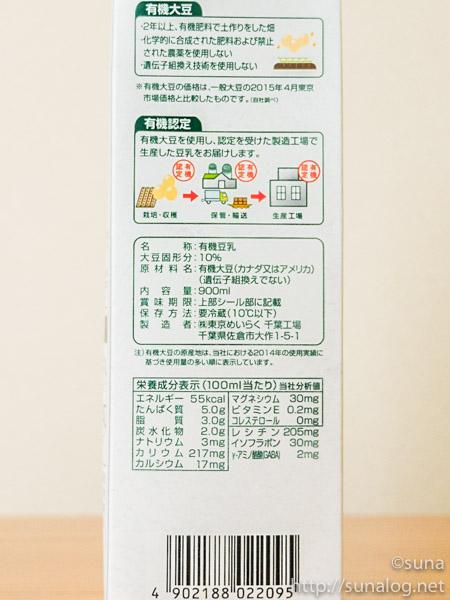スジャータ有機豆乳の原材料