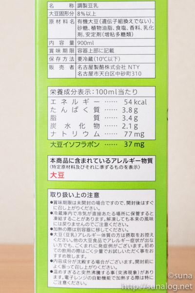 セブンプレミアム調製豆乳の原材料
