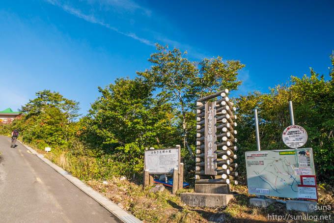 東栗駒山コース登山口