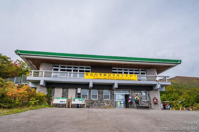 栗駒レストハウス