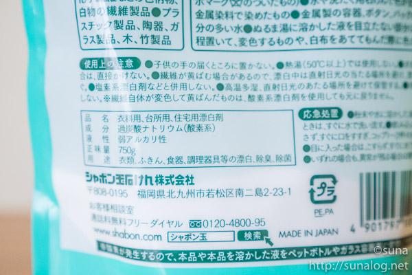 シャボン玉石けん酵素系漂白剤の成分