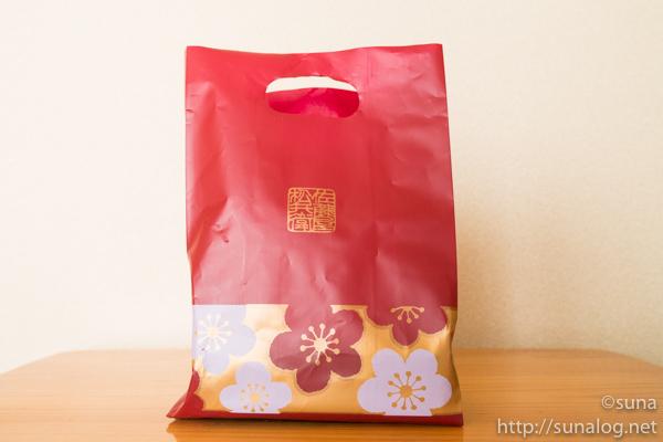 佐藤屋の袋