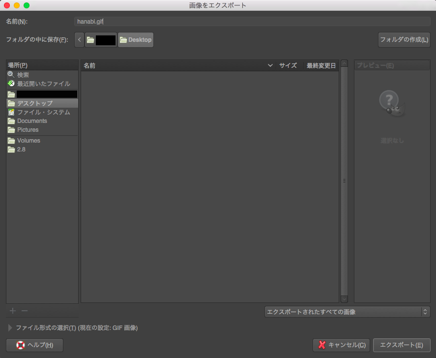 GIFアニメをエクスポート