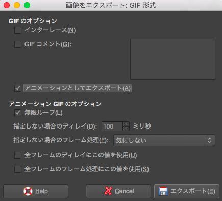 GIFアニメエクスポート設定