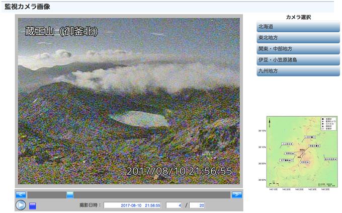 火山監視カメラ画像 気象庁