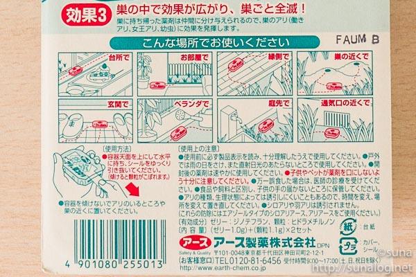 パッケージ裏の説明2