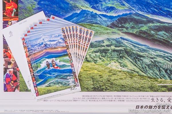 新日本風土記「鳥海山」ポストカード