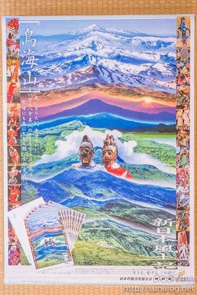 新日本風土記「鳥海山」のポスター&ポストカード