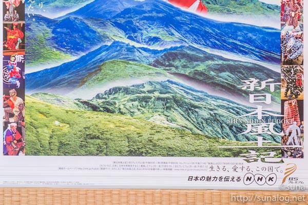 鳥海山の写真