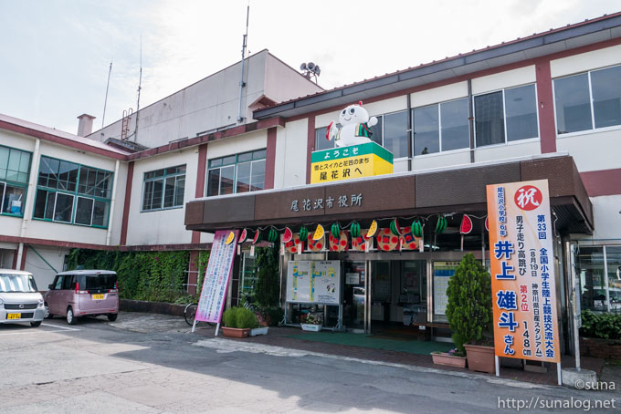 尾花沢市役所