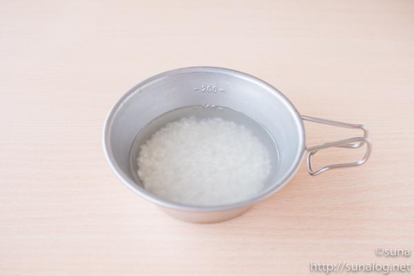 生米を浸水