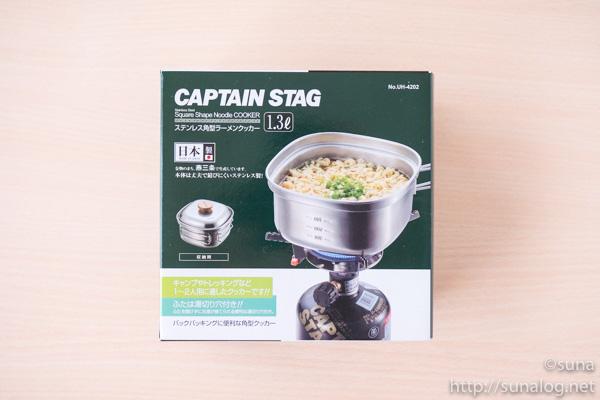 キャプテンスタッグ ステンレス角型ラーメンクッカー1.3Lのパッケージ
