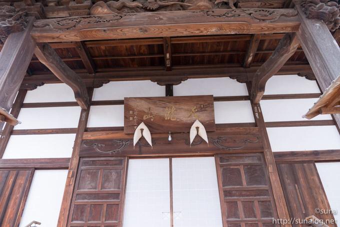 光禅寺の扁額
