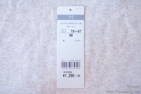 セブンプレミアム オーガニックコットン100% パッド入りキャミソール 値札