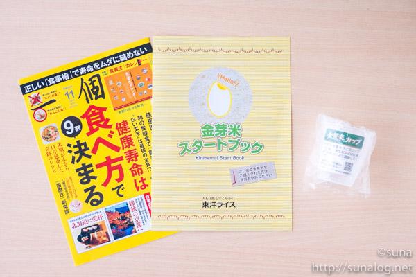 金芽米カップと冊子