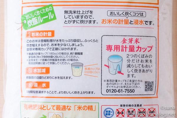 金芽米の炊飯方法