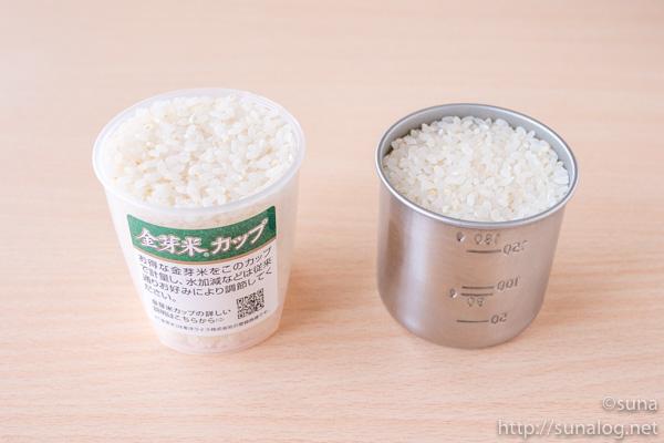 金芽米カップと1合計量カップ
