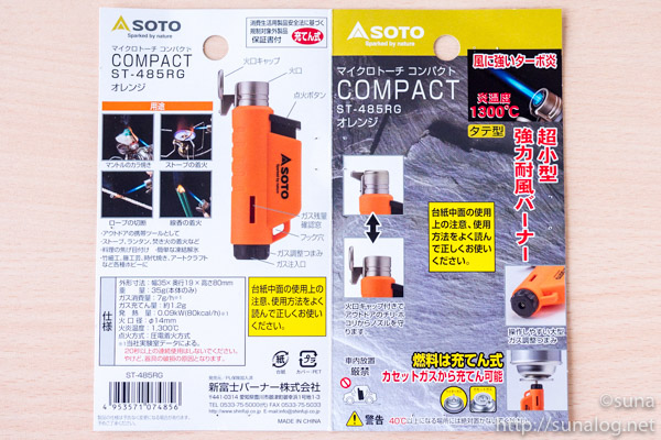 SOTO マイクロトーチ COMPACT st-485 説明書